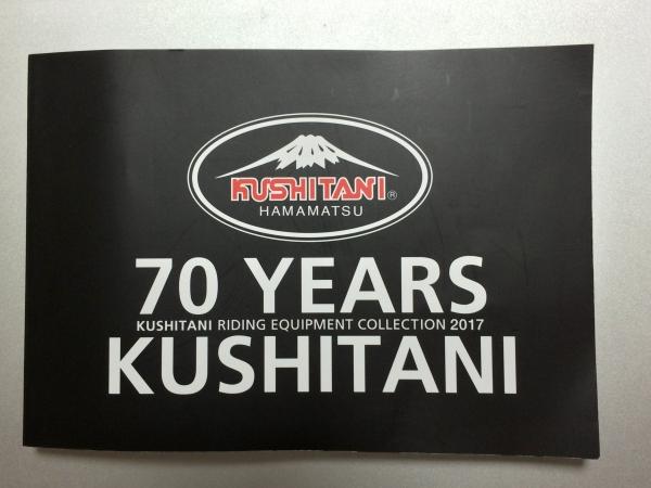 クシタニ70周年カタログはちょーマニアック